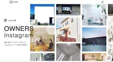 casaの家 OWNERS Instagramのページができました